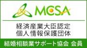 結婚相談業サポート協会MCSA